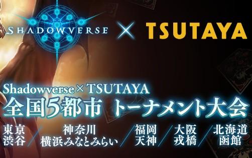引用元:http://sv-tsutaya.spodia.co.jp/