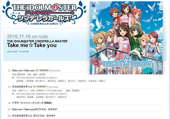 Take me☆Take you