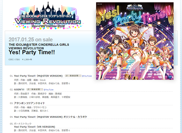 Yes! Party Time!!詳細