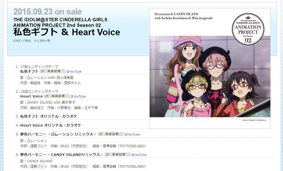 私色ギフト & Heart Voice