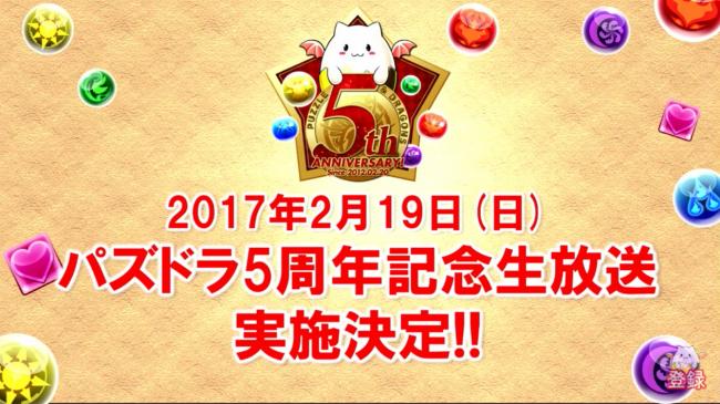 パズドラ5周年生放送