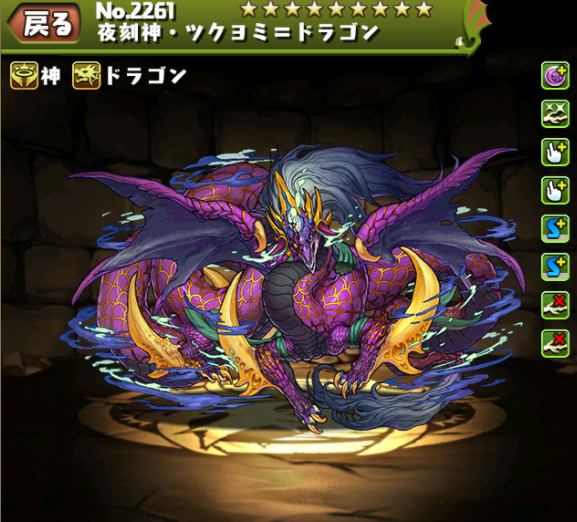 パズドラ ツクヨミ=ドラゴン