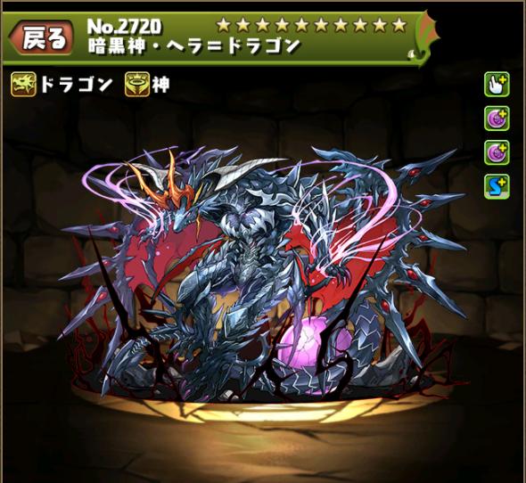 ヘラ=ドラゴン パズドラ