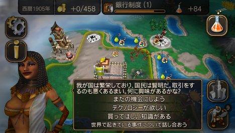 スマホゲーム Civilization Revolution 2