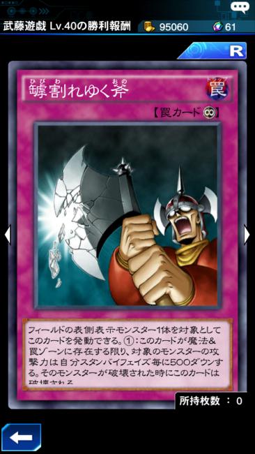 遊戯王DL×罅割れゆく斧001