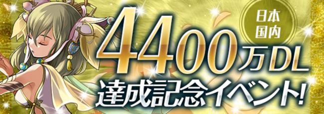 『4400万DL達成記念イベント』 パズドラ