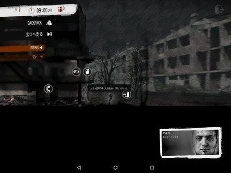 This War of Mine スマホゲーム