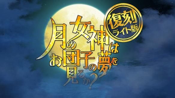 「復刻:月の女神はお団子の夢を見るか? ライト版」開催中!