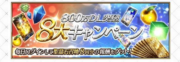 800万DL記念ログインボーナス!