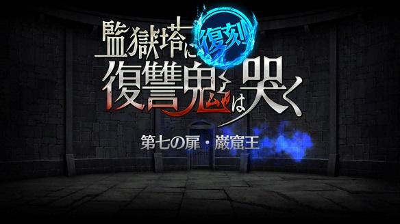 復刻:監獄塔に復讐鬼は哭く 第七の扉・虚の扉