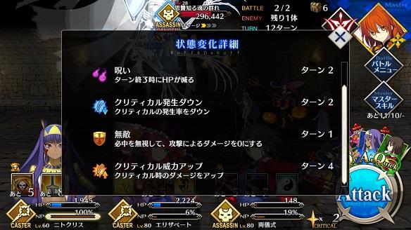 「第七の扉」1-2 敵が無敵スキルを使う!