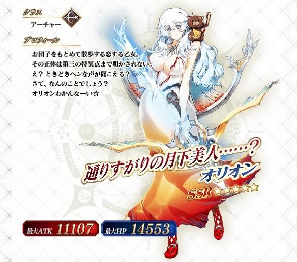 「復刻月見る乙女ピックアップ召喚」で「オリオン」がピックアップ!