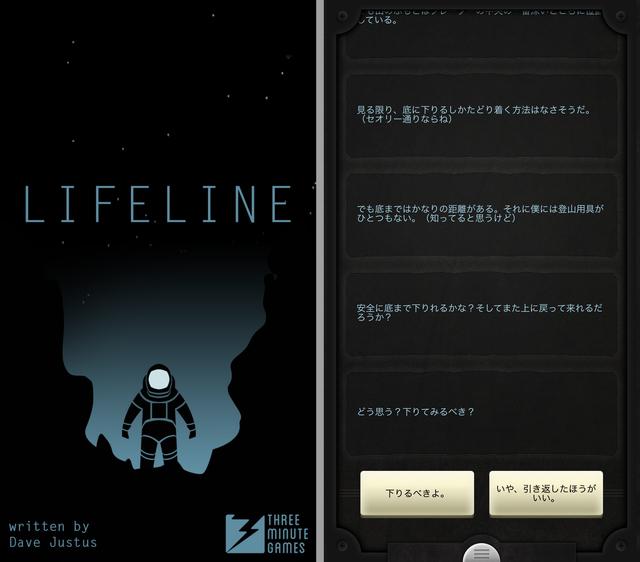 スマホゲーム LIFELINE...