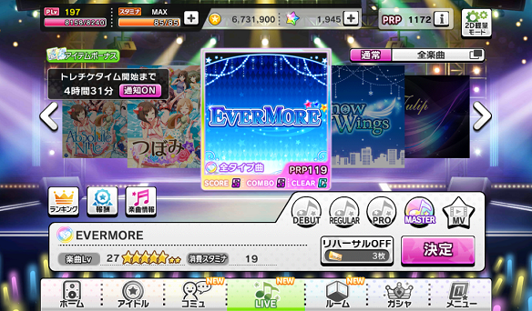 EVERMOREが通常楽曲として追加!