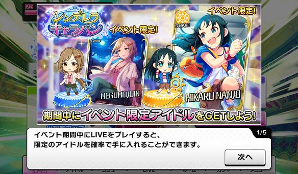 LIVE報酬でイベント限定アイドルをGET!