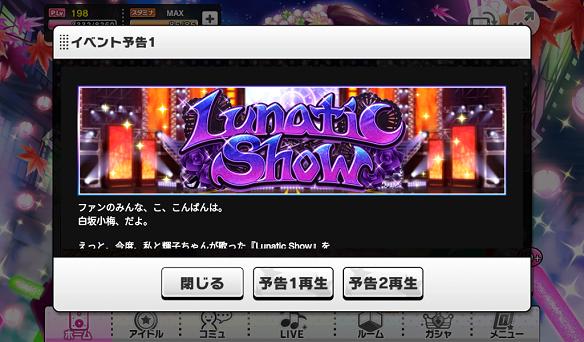 新イベント「Lunatic Show」