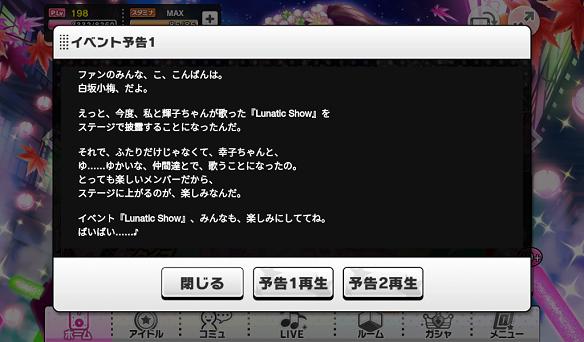 新イベント「Lunatic Show」予告1「白坂小梅」