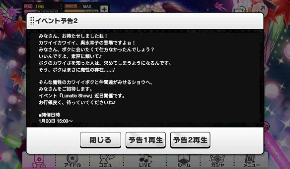 新イベント「Lunatic Show」予告2「輿水幸子」