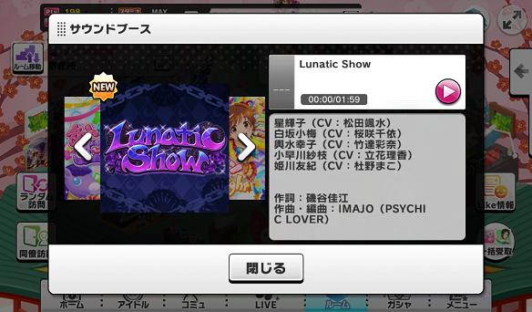 「Lunatic Show」楽曲情報