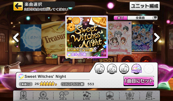 イベント楽曲「Sweet Witches' Night」