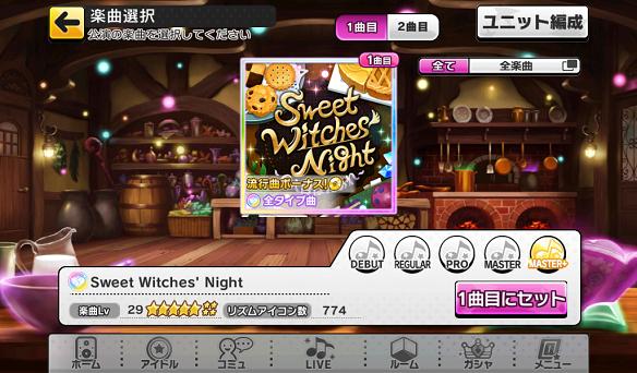 イベント楽曲「Sweet Witches' Night」MASTER+楽曲レベルは29