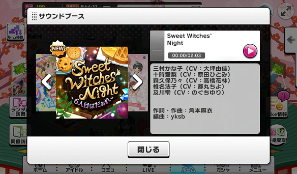 イベント楽曲「Sweet Witches' Night」詳細