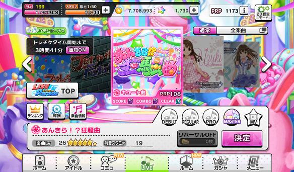 あんきら!?狂騒曲MASTER楽曲レベル26