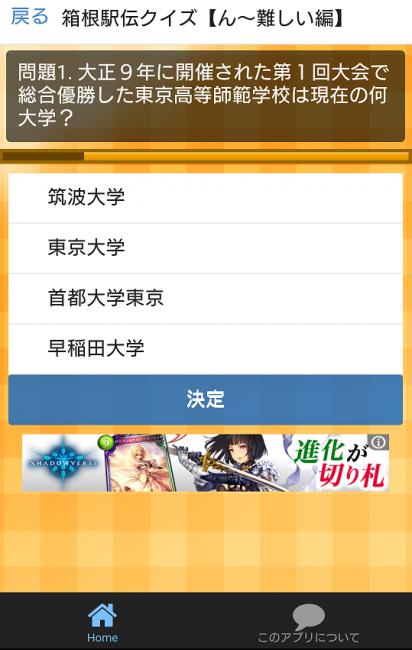 箱根駅伝 アプリ クイズ