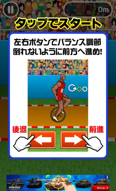 アプリ〇作劇場 一輪車世界選手権 スポーツ