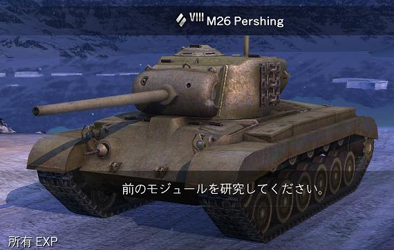 M26パーシング