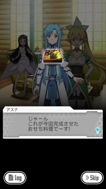 リズベット 新春を告げる奏楽 SAO