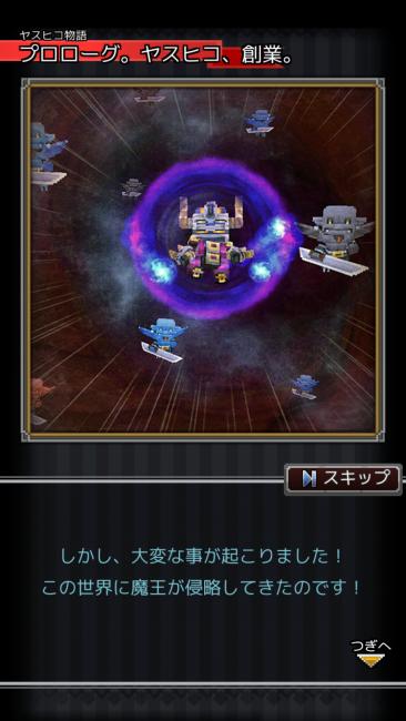 しくじり勇者は優柔不断 中年騎士ヤスヒロ 先行プレイ Polaris-x Inc