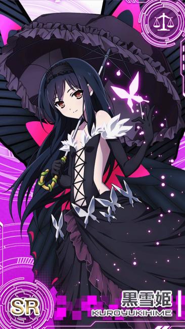 黒雪姫 アクセル・ワールド 加速通信