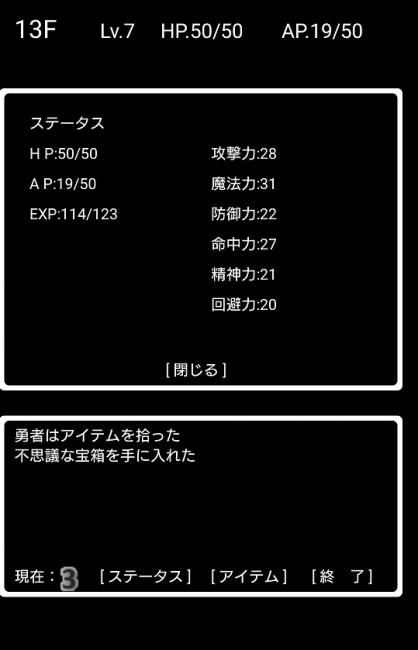 ふしぎな魔女の迷宮 アプリ〇作劇場 ローグライクRPG