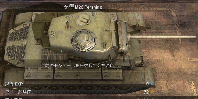 M26パーシング 履修!戦車道! ガルパン