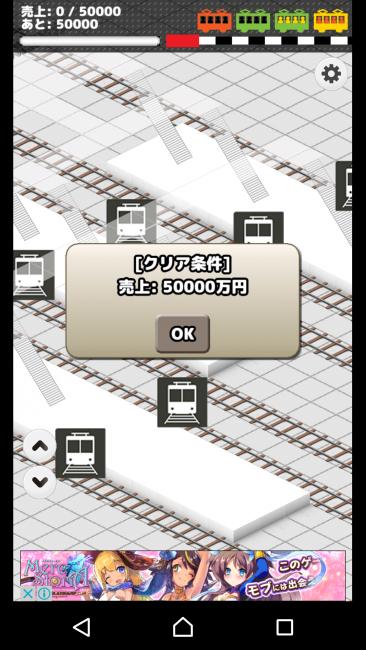 アプリ〇作劇場 僕は鉄道員 中央線を制覇せよ! パズル