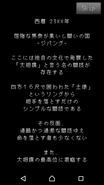 アプリ〇作劇場 相撲 アプリ
