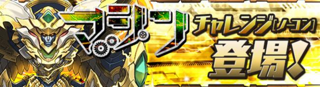 パズドラ マシンチャレンジ!(超地獄級)【ノーコン】