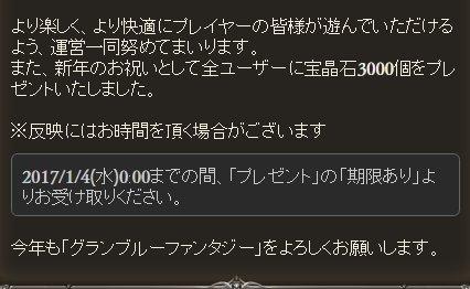 グランブルーファンタジー(グラブル)3000全プレイヤーに宝晶石配布!