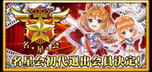 bnr_201701_meiseikai02