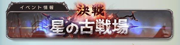 決戦!星の古戦場2017年1月版