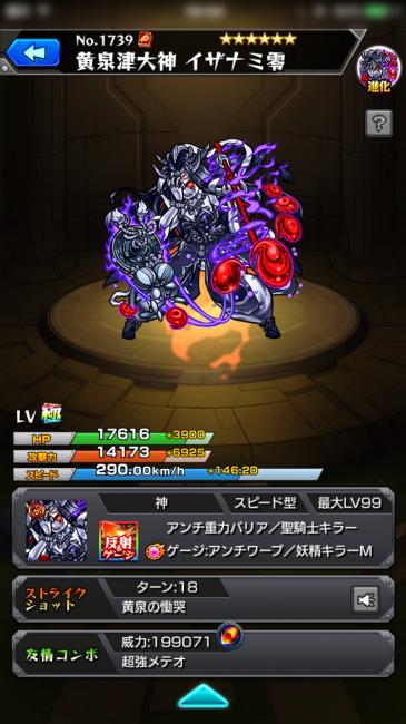モンスト×イザナミ零(進化)画像001