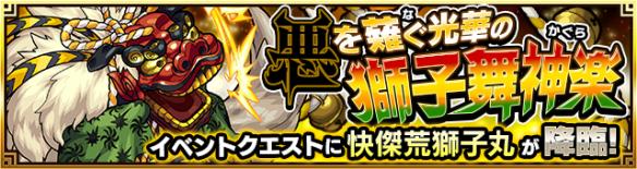 モンスト×荒獅子丸イベント