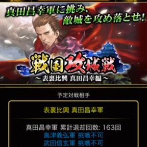 戦国炎舞2月イベント_01