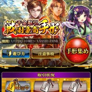戦国炎舞2月イベント_02