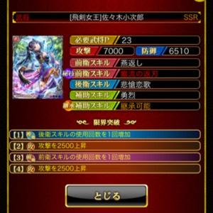 戦国炎舞 SSRカード1702 02