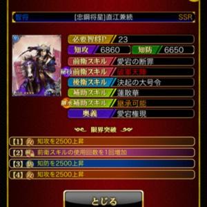 戦国炎舞 SSRカード1702 03
