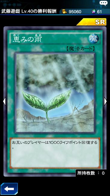 遊戯王DL×恵みの雨001