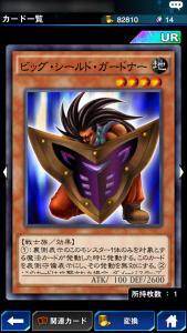 遊戯王×ビッグ・シールド・ガードナーカード001