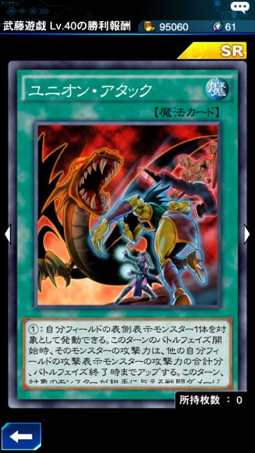 遊戯王DL×ユニオン・アタック001